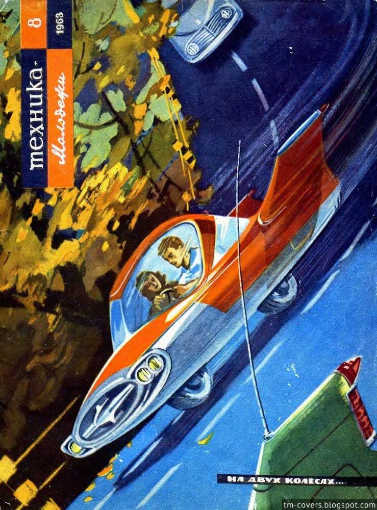 Техника — молодёжи, обложка, 1963 год №8