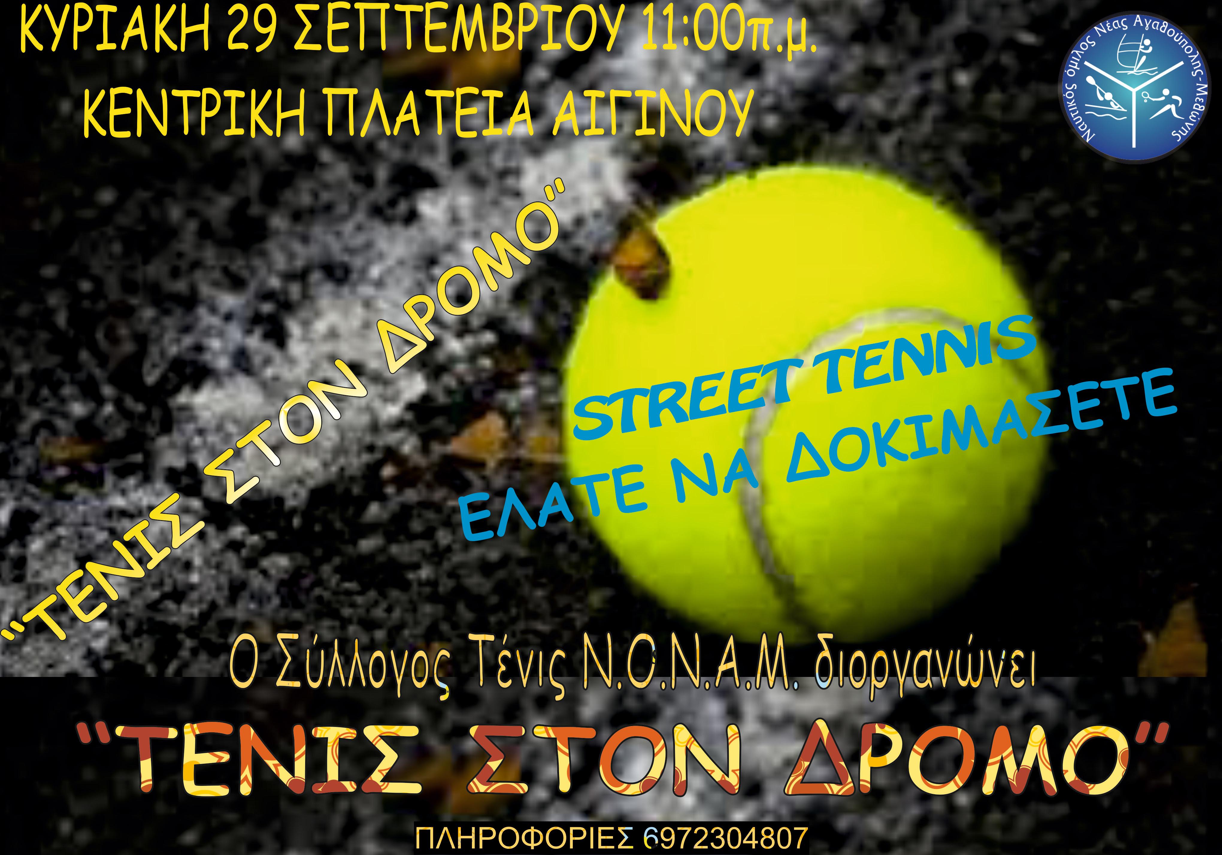http://noamm.files.wordpress.com/2013/09/street-tennis_ceb1ceb9ceb3ceb9cebdceb9cebf.jpg
