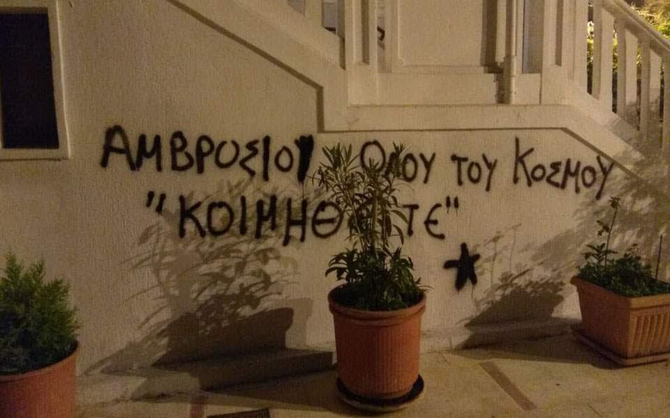 epithesi