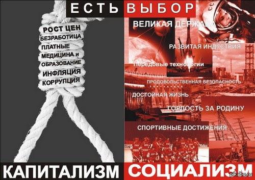 Картинки по запросу социализм капитализм