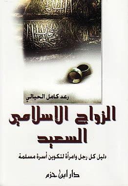 alzoaj aleslamy alsaayd zawaj al islami al