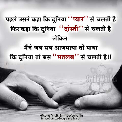 Selfish Quotes In Hindi Smileworld