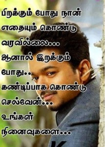 Tamil Best Quotes For Fb Share Facebook Image Share