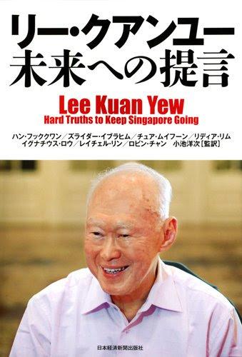 リー・クアンユー、未来への提言