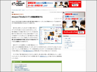 http://ebook.itmedia.co.jp/ebook/articles/1312/06/news022.html