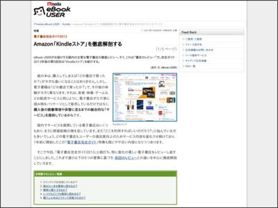 http://ebook.itmedia.co.jp/ebook/articles/1312/06/news022.html