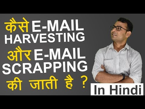 How People Collect Bulk e-mails