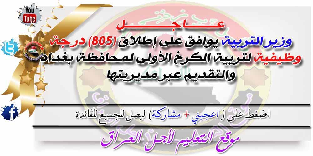 وزير التربية يوافق على إطلاق (805) درجة وظيفية لتربية الكرخ الأولى لمحافظة بغداد والتقديم عبر مديريتها