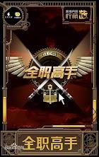 Live Action Quan Zhi Gao Shou (Berita Terkini)