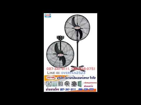 พัดลมอุตสาหกรรม ลดความร้อนโกดัง พัดลมไล่ลมร้อนบานเกล็ดอุตสาหกรรม 087-341-9111, 086-538-0751, Line id: overfan2523