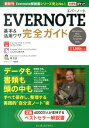 EVERNOTE基本&活用ワザ完全ガイド [ 小暮正人 ]