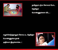 Tamil Girls Funny Image Share On Fb Facebook Image Share