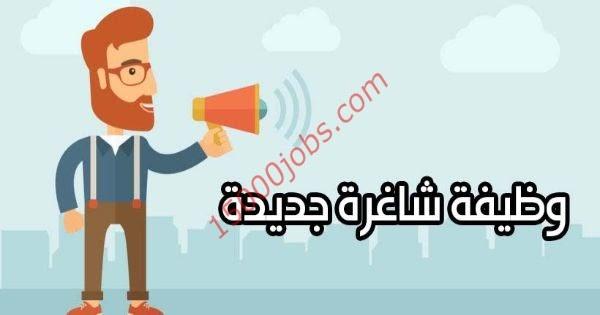 سبلة الوظائف عمان - وظائف شاغرة بشركة مرموقة لمختلف التخصصات بعمان