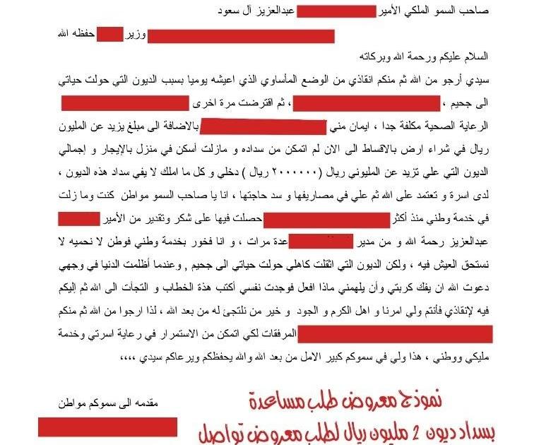 طلب مساعدة مالية من محمد بن سلمان Images Gallery