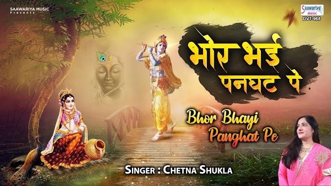 Bhor Bhaye Panaghat Pe Krishna Bhajan Lyrics