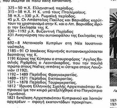 ΥΔΡΙΑ-ΚΑΙΜΠΡΙΤΖ-ΗΛΙΟΣ