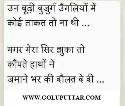 Quotes On Love Your Parents In Hindi