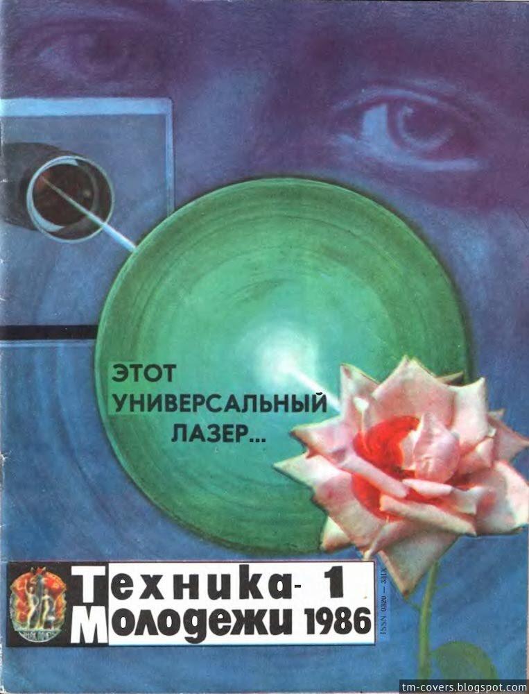 Техника — молодёжи, обложка, 1986 год №1