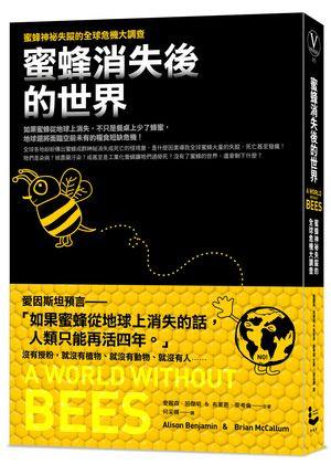 蜜蜂消失後的世界