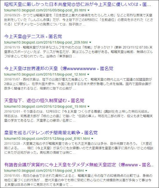 https://www.google.co.jp/#q=site:%2F%2Ftokumei10.blogspot.com+%E6%98%AD%E5%92%8C%E5%A4%A9%E7%9A%87%E3%80%80%E4%BB%8A%E4%B8%8A%E5%A4%A9%E7%9A%87&*