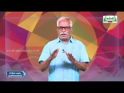 12th Auditing  Verification of Liabilities Chapter 6 Kalvi TV.
