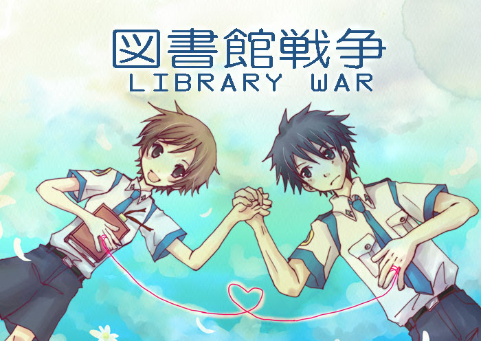 シリーズ中最もラブいと噂の別冊図書館戦争Ⅰを読んでみた ぱち