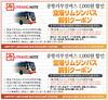 【首爾】如何從仁川國際機場到明洞 - 機場巴士Limousine 6015(含2017最新折價劵Discount coupon)