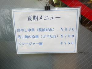 明華(めいか)@松が谷