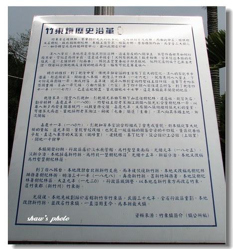 竹東鎮歷史沿革