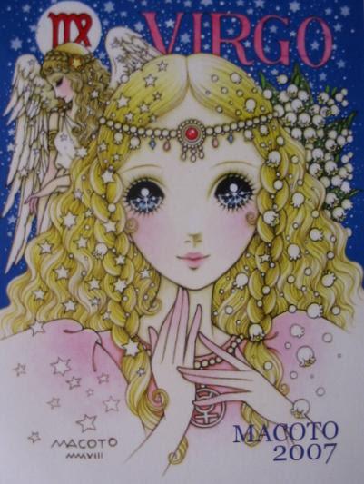 体当たりあのころ人生 高橋真琴 イラスト お姫様