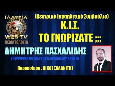 ΚΙΣ (Κεντρικό Ισραηλιτικό Συμβούλιο)... ΤΟ ΓΝΩΡΙΖΑΤΕ;;; - ΔΗΜΗΤΡΗΣ ΠΑΣΧΑΛΙΔΗΣ - ΙΛΛΥΡΙΑ WEB TV