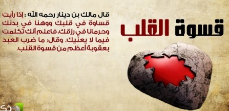 مسلم يشكو قسوة قلبه