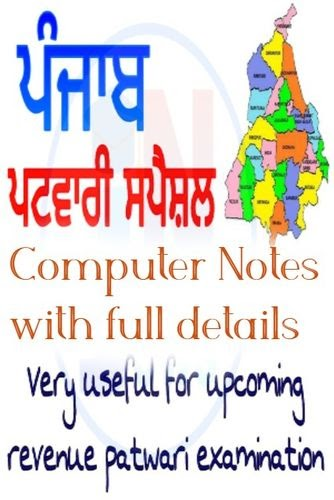 Punjab Patwari Special Computer Notes For All Punjab Govt. Exams