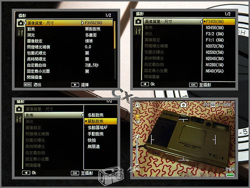 Ricoh_CX1_menu__02 (by euyoung)
