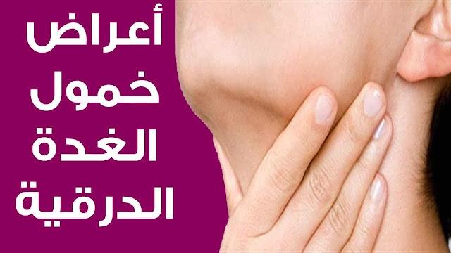 ماهي اعراض الغدة الدرقية الخاملة والنشطة