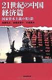 21世紀の中国 経済篇 国家資本主義の光と影 (朝日選書)
