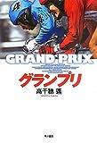 グランプリ