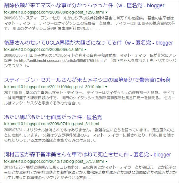 https://www.google.co.jp/#q=site://tokumei10.blogspot.com+%E3%83%9E%E3%83%83%E3%83%88%E3%83%BB%E3%83%86%E3%82%A4%E3%83%A9%E3%83%BC&start=0