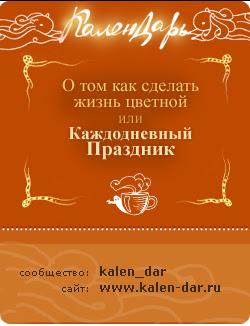 КаленДАРь - праздник на каждый день