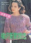 Превью Bianzhi-05 1991 sp (344x479, 150Kb)