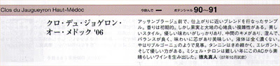 Clos du Jaugueyron 2006 Japanese tasting note