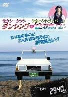 セクシータクシータカハシドライバーのダンシング12星座占い [DVD]