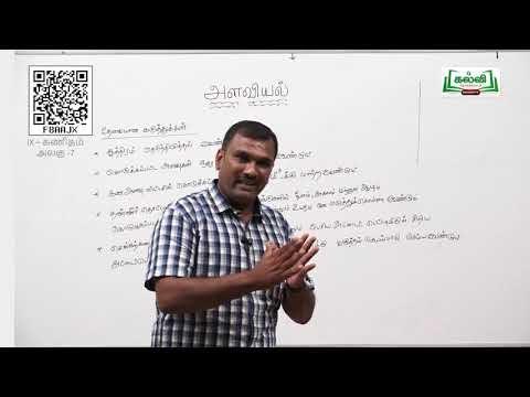 9th Maths அளவியல் கனசெவ்வகம், கனசதுரத்தின் கனஅளவு அலகு 7 பகுதி 2 TM Kalvi TV