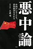 悪中論 ~中国がいなくても、世界経済はまわる
