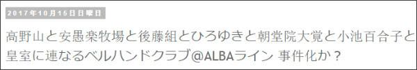 http://tokumei10.blogspot.com/2017/10/alba.html