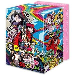 """【初回プレス限定特典""""マスク・ド・クローバー""""スマホジャックピン付き!!】「ももクロChan -Momoiro Clover Z Channel- ~飛び出す5色のジュブナイル~」DVD-BOX"""