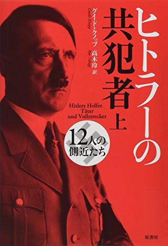 ヒトラーの共犯者 上: 12人の側近たち