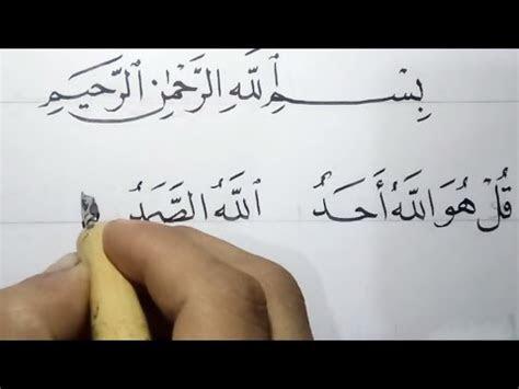 kaligrafi qs al ikhlas nusagates