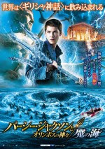 波西傑克森:妖魔之海(Percy Jackson:Sea Monsters)02