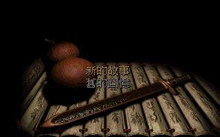 《仙剑奇侠传1》中文版